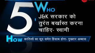 5WIH: Subramanian Swamy, says terrorists only understand language of bullets - ZEENEWS