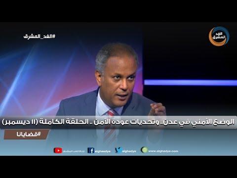 قضايانا | الوضع الأمني في عدن.. وتحديات عودة الأمن .. الحلقة الكاملة (11 ديسمبر)