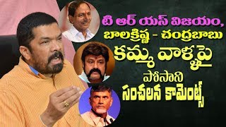 Posani sensational comments on TRS win, Balakrishna, Kammas,Chandrababu, - IGTELUGU
