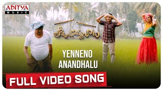 Yenneno Anandhalu Full Video Song | Tholu Bommalata Songs| Dr. Rajendra Prasad,  | Suresh Bobbili - ADITYAMUSIC