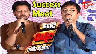Intlo Deyyam Nakem Bhayam Success Meet || Allari Naresh || Kruthika Jayakumar - TELUGUONE