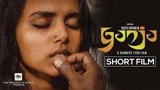 Ganja - ഗഞ്ച | Malayalam Short Film 2019 | Shameer Zygo - YOUTUBE