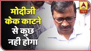Arvind Kejriwal raises question on PM Narendra Modi over attacks on policemen in Jammu & Kashmir - ABPNEWSTV