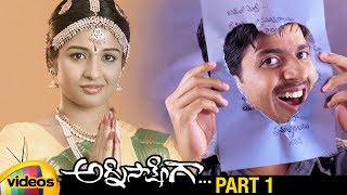 Agni Sakshiga Latest Telugu Full Movie HD | Nanda Kishore | Isha Ranganath | Part 1 | Mango Videos - MANGOVIDEOS