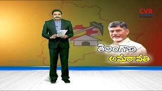 తెలంగాణ అమరావతి l Telangana Elections | AP CM Chandrababu to Meet TTDP Leaders Over Seats Allocation - CVRNEWSOFFICIAL