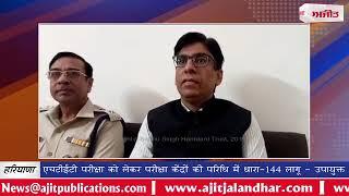 video : एचटीईटी परीक्षा को लेकर परीक्षा केंद्रों की परिधि में धारा-144 लागू - उपायुक्त