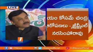 అబద్ధాలు చెబితే న నిధులు రావు | BJP GVL Narasimha Rao Slams | C Kutumba Rao | iNews - INEWS