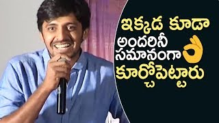 Actor Priyadarshi Speech @ Wife Of Ram Press Meet | TFPC - TFPC