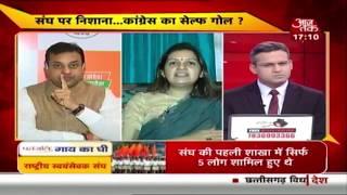 क्या कांग्रेस को संघ की देशभक्ति पर शक है? | दंगल - AAJTAKTV