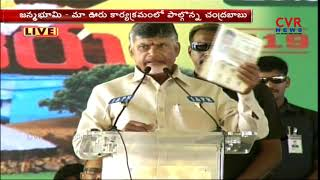 CM Chandrababu Naidu LIVE : Janmabhoomi Maa Vooru Programme in East Godavari District | CVR News - CVRNEWSOFFICIAL