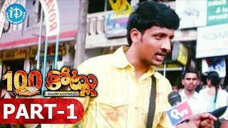 100 Kotlu Full Movie Part 1 || Baladitya,Saira Bhanu || Ramana Marshal || Vandemataram Srinivas - IDREAMMOVIES