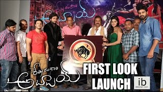 Shekaramgari Abbayi first look launch - idlebrain.com - IDLEBRAINLIVE