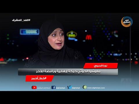 خط أحمر | نورا الجروي: مليشيا الحوثي حركة إرهابية ورافضة للآخر