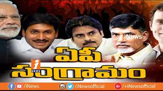Debate On Leaders Merge Politics Rises For Upcoming Election In AP | Part-1 | iNews - INEWS
