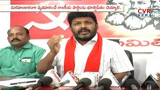 Rayalaseema Communist Party Mahasabhalu in Kadapa | CVR News - CVRNEWSOFFICIAL