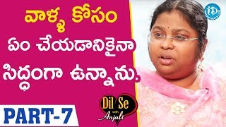 Civils Ranker & Mentor M Bala Latha Exclusive Interview Part #7 || Dil Se With Anjali - IDREAMMOVIES