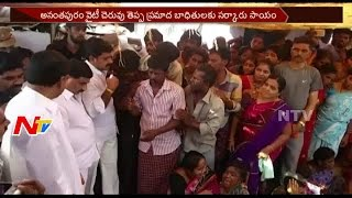 Minister Kalva Srinivasulu and MLA Payyavula Visit Boat Accident Victims || Issues Ex Gratia Cheques - NTVTELUGUHD