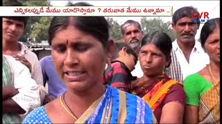 Boycott of votes in Chinanemila Village | Maddirala Mandal | Suryapet District | CVR NEWS - CVRNEWSOFFICIAL