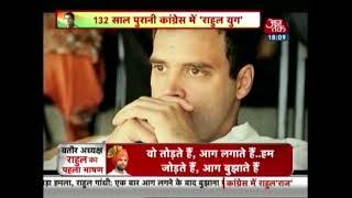 President Rahul Gandhi, Spells Hope For Congress Party In in Modi-Shah Era Of Politics - AAJTAKTV