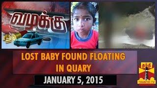 "VAZHAKKU (CrimeStory) 05-01-2015 ""Lost Baby Found Floating in Quarry"" – Thanthi tv Show"