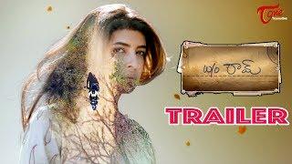 W/O Ram (2018) Release Trailer | Lakshmi Manchu | Aadarsh | Priyadarshi | TeluguOne - TELUGUONE