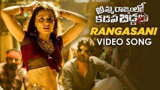 RGV Amma Rajyam Lo Kadapa Biddalu Songs | Rangasani Full Video Song | Ram Gopal Verma | Mango Music - MANGOMUSIC