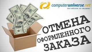 Как отменить оформленный заказ на Computeruniverse.net