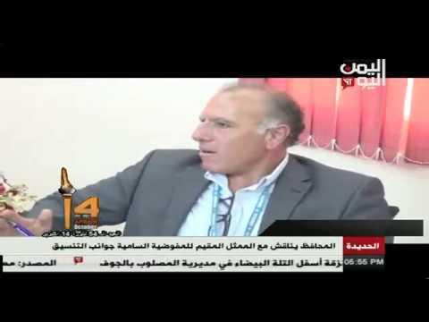 محافظ الحديدة يناقش مع الممثل المقيم للمفوضية السامية جوانب التنسيق 18 - 10 - 2017