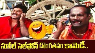 కమెడియన్ సునీల్ BSNL దొంగతనం కామెడీ | Sunil Comedy Scenes | TeluguOne - TELUGUONE