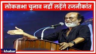 2019 Lok Sabha Elections: रजनीकांत नहीं लड़ेंगे 2019 का लोकसभा चुनाव - ITVNEWSINDIA