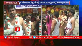 Aided College Teachers Indefinite Strike in Rajahmundry | Begging On Roads For Salaries | iNews - INEWS
