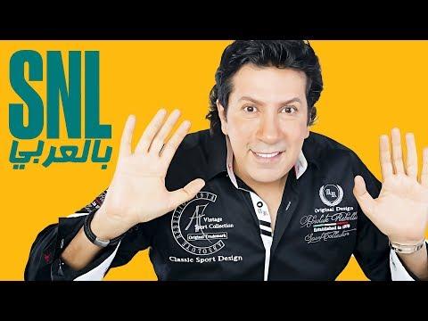 حلقة هاني رمزي كاملة - SNL بالعربي