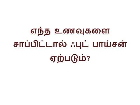 ஃபுட் பாய்சன் ஏற்பட காரணம்  Health Tips in Tamil