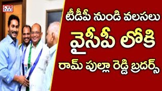 టీడీపీ నుండి  వైసీపీలోకి ...:Allagadda TDP Leaders Ram Pulla Reddy Brothers Join into YSRCP | CVR - CVRNEWSOFFICIAL