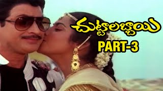 Chuttalabbai Full Movie - Part 03 - Krishna, Radha, Suhasini, S Varalakshmi - MANGOVIDEOS