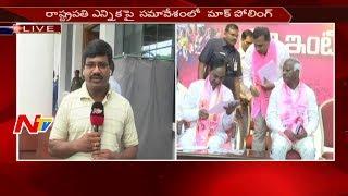 CM KCR Holds TRSLP Meeting at TRS Bhavan    Mack Polling on Presidential Election    NTV - NTVTELUGUHD