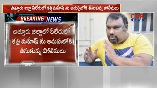 Police Stop Kathi Mahesh Press Meet in Chittoor Dist | CVR News - CVRNEWSOFFICIAL