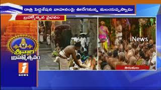 Tirumala Varshika Brahmotsavam Live Updates | TTD | iNews - INEWS