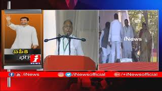 KVP Ramachandra Rao Speech At Tirupati Public Meeting   Pratyeka Hoda Bharosa Praja Yatra   iNews - INEWS