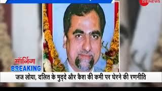 Morning Breaking: Congress convenes meeting between opposition leaders to counter BJP - ZEENEWS