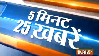 India TV News: 5 minute 25 khabrein | October 22, 2014 - INDIATV