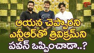 Master Plan Behind Trivikram, NTR Combo ! | Telugu Movie News - TELUGUONE