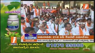 BJP Leaders Protest Against At Collectorate Office Over Muslim Reservation | iNews - INEWS