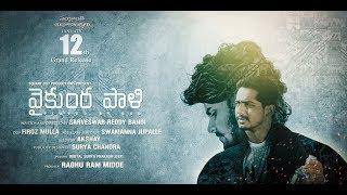 Vaikuntapali Telugu short film full HD || Sarveswar Reddy Bandi | Ravi Jackson | Raghuram Midde | - YOUTUBE