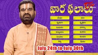 Vaara Phalalu   July 24th to July 30th 2016   Weekly Predictions 2016 July 24th to 30th    Horoscope - TELUGUONE