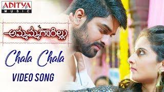 Chala Chala Video Song | Ammammagarillu Songs | Naga Shaurya, Shamili | Kalyana Ramana - ADITYAMUSIC