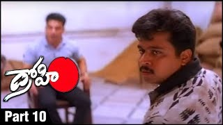 Drohi Telugu Action Movie Parts 10 | Kamal Haasan | Arjun | Gautami - RAJSHRITELUGU