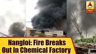 Nangloi: Fire breaks out in Chemical factory, 10 fire brigades on spot - ABPNEWSTV