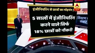 Master Stroke Full (23.04.18): Know why field of engineering witnessing lack of interest f - ABPNEWSTV