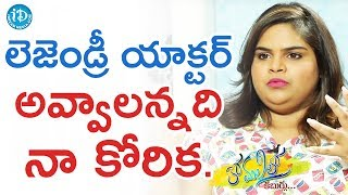 I Want To Become A Legendary Actor - Vidyullekha Raman || Anchor Komali Tho Kaburlu - IDREAMMOVIES
